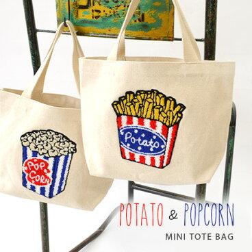 ポップコーン&ポテト キャンバスミニトートバッグ