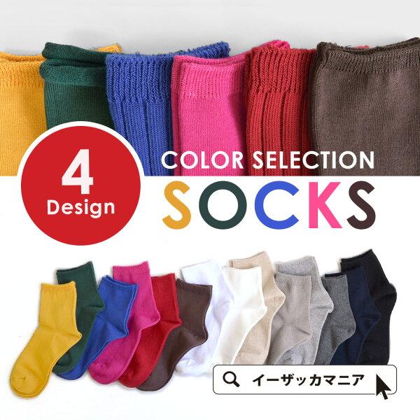 靴下/一年中使えるスタンダードソックス。レディースソックスくつ下くつしたカラーソックス無地シンプルショートミドルリブ日本製綿混コ