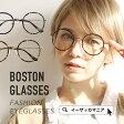 伊達メガネ/オシャレ女子必須アイテム 伊達めがね。ダテメガネ だてめがね 伊達眼鏡 レディース ラウンドタイプ メガネ UVカット UV400 黒ぶち ネイビー ブラウン べっ甲風 丸メガネ 丸眼鏡 丸めがね おしゃれ ファッション ボストン 雑貨 めがね ◆ボストンメガネ