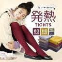 タイツ【メール便可05】M-L/L-LL 選べる80デニール&110デ...