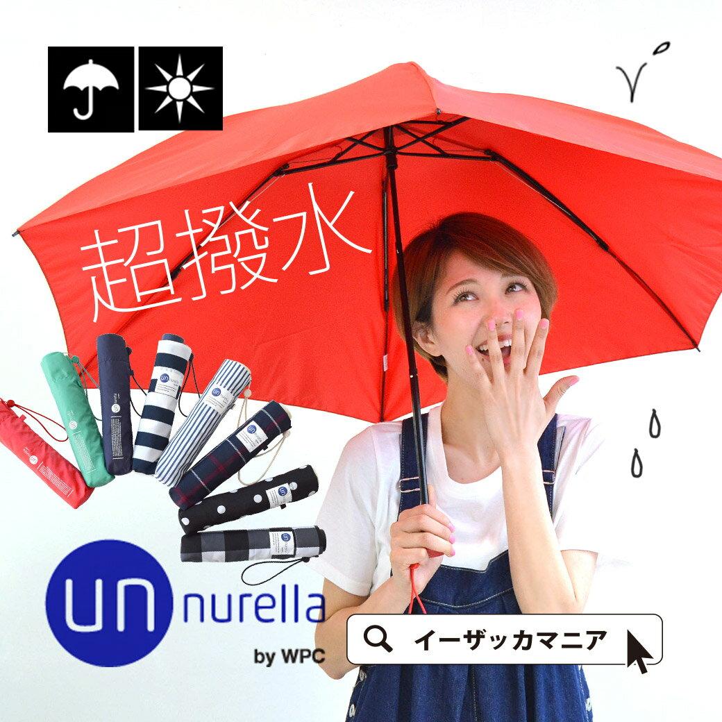 傘, レディース雨傘  un nurella