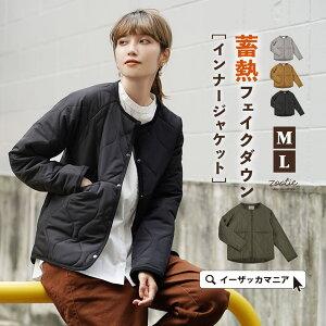 ジャケット M/L インナーダウンとしても使える ノーカラー キルティングジャケット 。 レディース アウター 羽織り 上着 ダウンジャケット 長袖 長そで 大きいサイズ ゆったり ◆zootie(ズーティー):サニーヒート インナージャケット