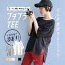 【クーポンで30%OFF】【特別送料無料!】カットソー /