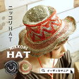 ハット /上から見て!!コットンとヘンプで編まれた 夏素材の帽子。トップにはにっこりスマイルが。レディース 帽子 アジアン エスニック アジアン ネパール ワイヤー 360度ツバ カジュアル 夏フェス 野外フェス アウトドア NWWP7203◆ニッコリ コットンヘンプハット