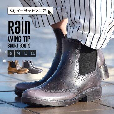 レインブーツ S/M/L/LL 雨の日もおしゃれに! クラシカルな ショートブーツ 。 レディース シューズ 靴 ブーツ レインシューズ サイドゴアブーツ サイドゴア ショート ミドルブーツ ミドル 長靴 雨靴 ラバーブーツ 大きいサイズ 雨 雪 梅雨 ◆レイン ウィングチップブーツ