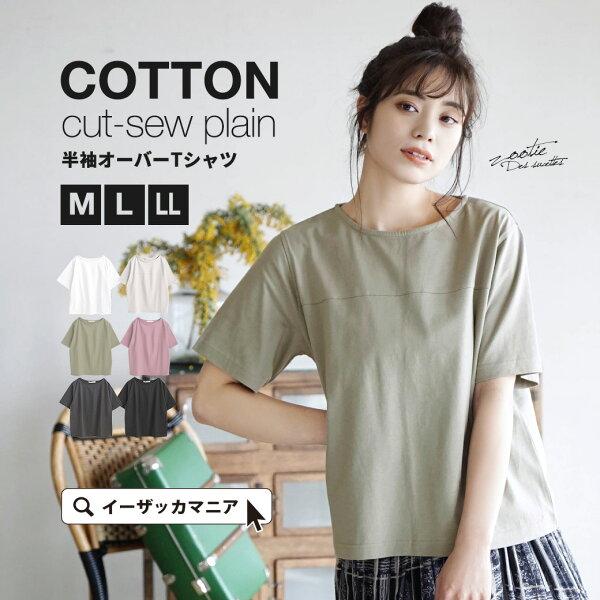 クーポンで20%OFF 4/2113:59 TシャツM/L/LLレディーストップスカットソープルオーバー半袖丸首綿100%コッ