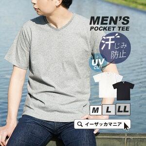 Tシャツ M/L/LL 汗染みなんてもう怖くない!撥水×吸水=着心地さらさら+UVカット機能。 メンズ ユニセックス 男女兼用 半袖 白T Vネック 大きいサイズ ゆったり 綿100% ◆zootie(ズーティー):汗しみない Vネック Tシャツ[メンズ]