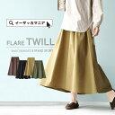 スカート / シンプルにベーシックな ツイル マキシスカート 。 レディース ボトムス ロングスカー