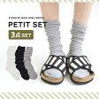 [全品使用OK!MAX2000円OFFクーポン有]【特別送料無料!】【メール便可15】これひとつで今年らしさが、ぐっと増す。程よいルーズ感が可愛い「くしゅっ」と出来るリブ靴下のおまとめ福袋!◆くしゅくしゅハイソックス3点セット