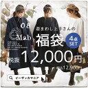 【福袋】08Mab 福袋【送料無料】全部新作 ゼロハチマブ!...