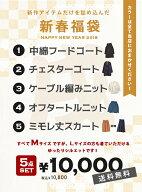 2018年新春福袋〜アウターを含む新作5点入り〜
