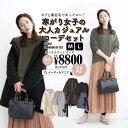 【送料無料】 福袋 2020 レディース 服 M/L サイズとカラーが選べる!あったかアウター入り4 ...