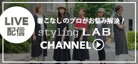 stylinglab CHANNEL