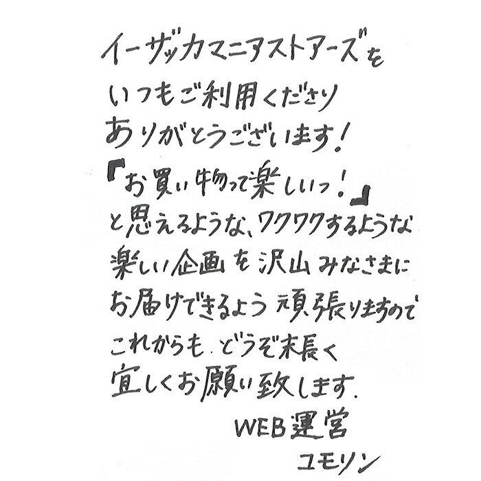 staff_fuku
