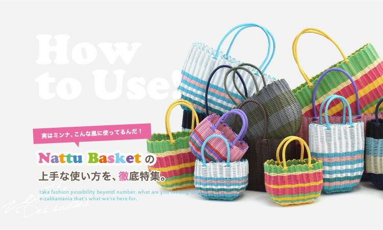 How to Use!Nattu Basketの上手な使い方を、徹底特集