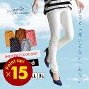 【ポイント15倍】パンツ /驚くほど軽く伸びるレギンスパンツ...