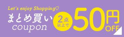 まとめ割クーポン50円off