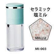 MILLUセラミック調味料ミルシリーズ塩ミルMI-003(日本製)