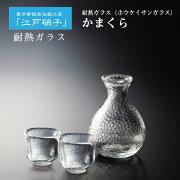 「耐熱ガラス」江戸硝子かまくら酒器セット(約2合徳利&ぐい呑み2個)KK-6138-34