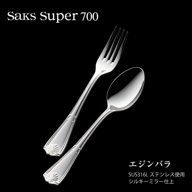 キズがつきにくい SUS316L ステンレスエジンバラ デザートスプーン 00130003 株式会社サクライ