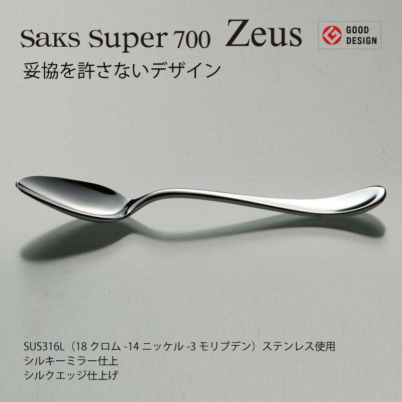 キズがつきにくい SUS316L ステンレスゼウス デザートスプーン 00190003 株式会社サクライ