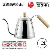 IH200V対応フィーノウッドコーヒーポット1.2L日本製ステンレス
