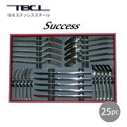 「TBCL」燕物産18-8ステンレスサクセスディナーセット25pc014027DN25P