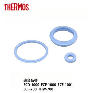 【メール便可】 サーモス 交換部品コーヒーメーカー パッキンセット ECD・ECE・ECD・ECF用 B-003534