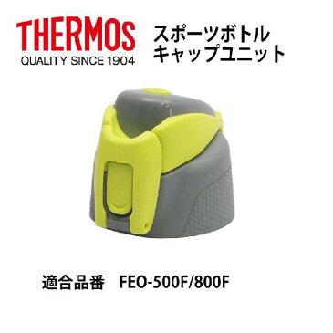 サーモス 交換部品スポーツボトル用 FEO-500F/800Fキャップユニット(パッキン付) シルバー B-003807SL