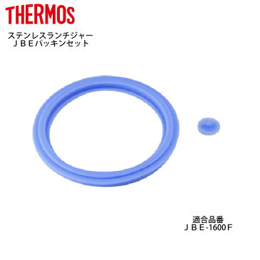 【メール便可】 サーモス 交換部品弁当箱用パッキンセット JBE-1600F用 B-004556