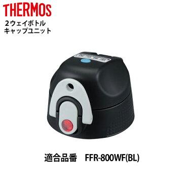 サーモス 交換部品2ウェイボトルFFR-800用キャップユニット(パッキン付) ブルー B-004608BL (4580244689903)