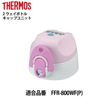 サーモス 交換部品2ウェイボトルFFR-800用キャップユニット(パッキン付) ピンク B-004608P(4580244689897)
