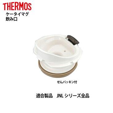 サーモス 交換部品ケータイマグJNL用飲み口(せんパッキン付) B-004642