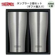 「サーモス」Thermos真空断熱タンブラー420ml2個セットギフト箱入