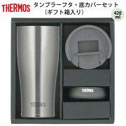 「サーモス」真空断熱タンブラーフタ・底カバーセットギフト箱入り(サテン仕上げ)420mlブラックJDE-420S-LC
