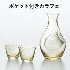 【東洋佐々木ガラス】 ハンドメイド 高瀬川 琥珀 カラフェ冷酒セット G604-M72 (4906678155348)