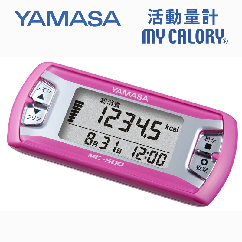 「ヤマサ万歩計」活動量計マイカロリー MC-500Pピンク【歩数計】【ギフト】【御祝】【粗品】