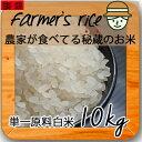 29年産 農家の食べてる秘蔵のお米白米 10kg新米ブレンドなし【送料無料】