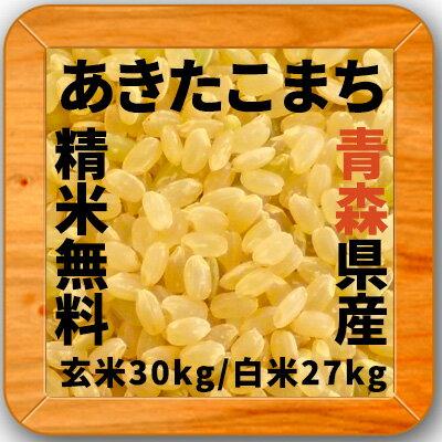 ■青森県産 あきたこまち玄米30kg