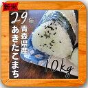新米 29年産 青森県産 あきたこまち 白米10kg(5kg×2袋)