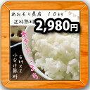 【26年産】青森県産あきたこまち白米 10kg(5kg×2袋)【数量限定】【送料無料】【e-zakkoku米】