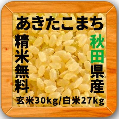 ■秋田県産 あきたこまち玄米30kg