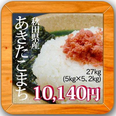 28年産 秋田県産 あきたこまち 白米27kg(5kg×5、2kg)