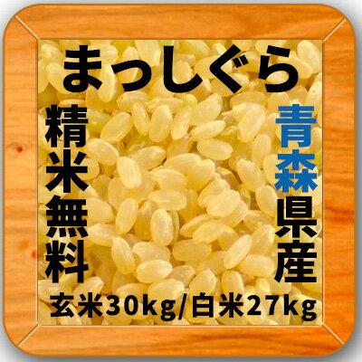 ■青森県産 まっしぐら玄米30kg