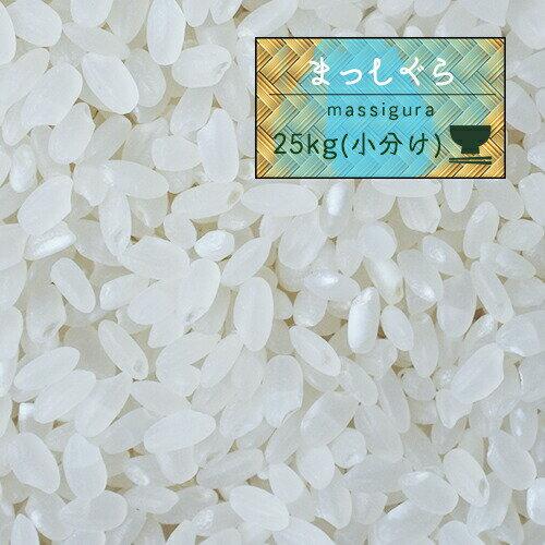 米 30kg 青森県産 2年産 まっしぐら 白米25kg (5kg×5) 玄米/精米分/人気/安い 【米25kg】