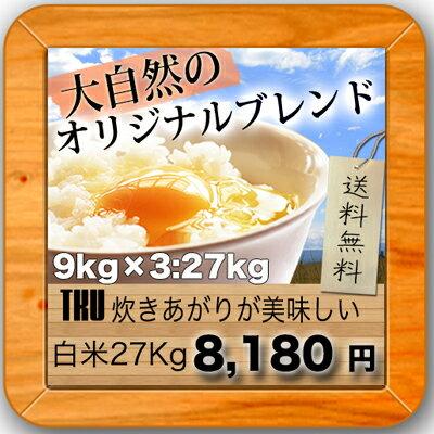 モチさぱ 噂のTKU炊き上がりがうまいお米白米27kg(9kg×3袋)
