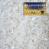 米 10kg 送料無料 お米 精米 もち米入 オリジナル【噂のTKU 炊き上がりがうまいお米 白米9kg】 モチさぱ
