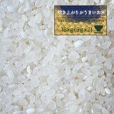 米 20kg 送料無料 お米 精米 もち米入 オリジナル【噂のTKU 炊き上がりがうまいお米 白米18kg(9kg×2)】20キロ モチさぱ