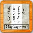 『時々 』 白米27kg(9kg×3袋)