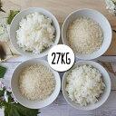 30年産 青森県産『ときわGreen 』白米27kg(5kg×5、2kg)米 30kg 送料無料 人気 お米 精米 安い 玄米 30キロ 精米分 小分け